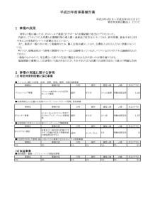 H25年度_事業報告書