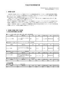 H26年度_事業報告書