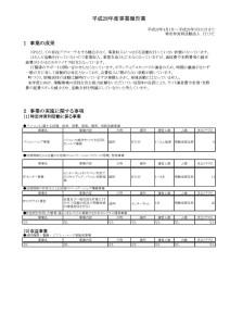 H28-2016-houkoku